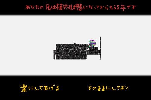 やると嫌な気持ちになるゲーム Game Screen Shot5