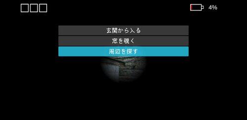 バッテリー残量はあと僅か Game Screen Shot2