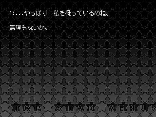 トップ・スター・ヴィーナス Game Screen Shot2