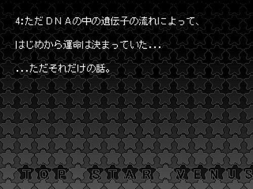 トップ・スター・ヴィーナス Game Screen Shot3