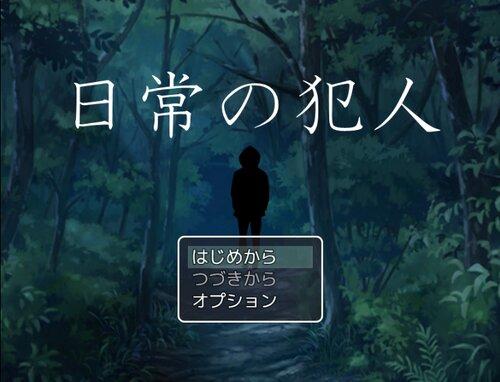 日常の犯人 Game Screen Shots