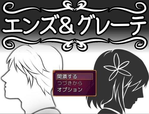 エンズ&グレーテ Game Screen Shots