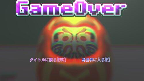 ダルマサンガコロシタ<ホラー> Game Screen Shot3