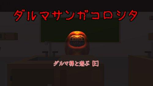 ダルマサンガコロシタ<ホラー> Game Screen Shots