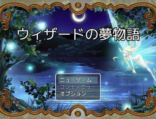 ウィザードの夢物語 Game Screen Shot5