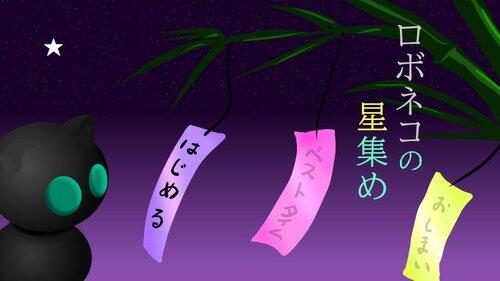 ロボネコの星集め Game Screen Shot1