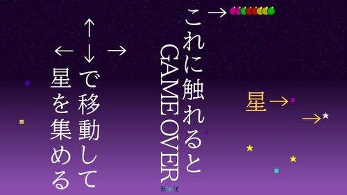 ロボネコの星集め Game Screen Shot2