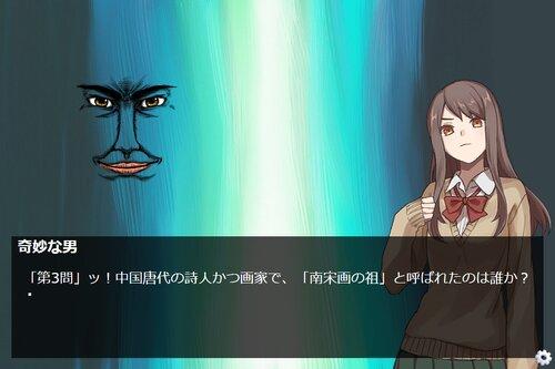 合歓卦真圭子の試験対策大作戦! Game Screen Shot