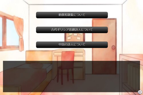合歓卦真圭子の試験対策大作戦! Game Screen Shot3
