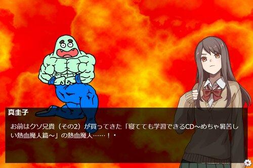 合歓卦真圭子の試験対策大作戦! Game Screen Shot4