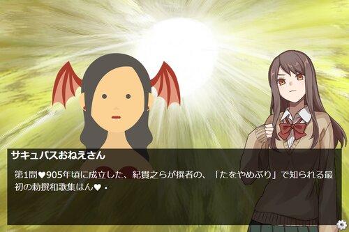 合歓卦真圭子の試験対策大作戦! Game Screen Shot5