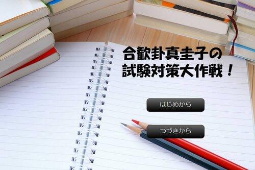 合歓卦真圭子の試験対策大作戦! Game Screen Shots
