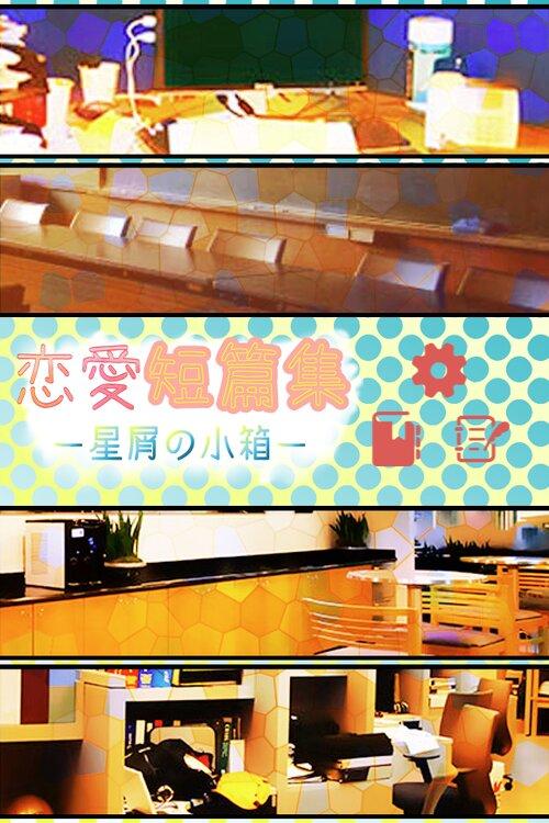 恋愛短篇集-星屑の小箱- Game Screen Shots