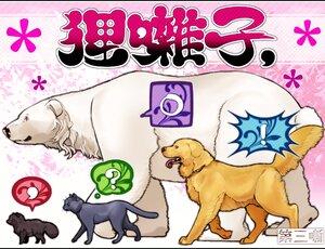 狸囃子, 第三噺 Screenshot