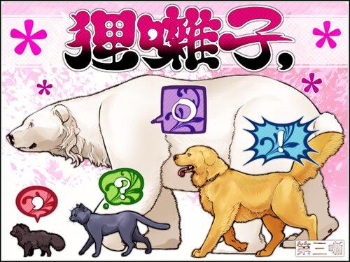 狸囃子, 第三噺 Game Screen Shots