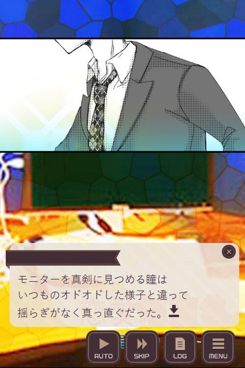 恋愛短篇集-星屑の小箱- ブラウザ版 Game Screen Shot
