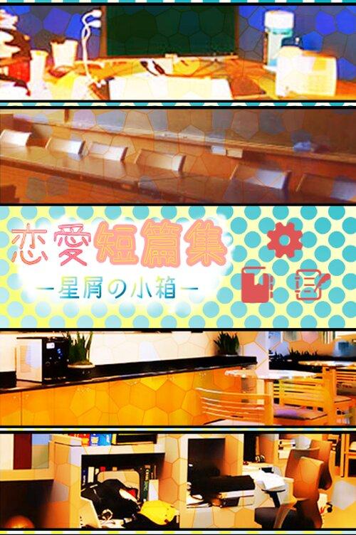 恋愛短篇集-星屑の小箱- ブラウザ版 Game Screen Shots