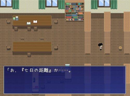 七日の距離 Game Screen Shot4