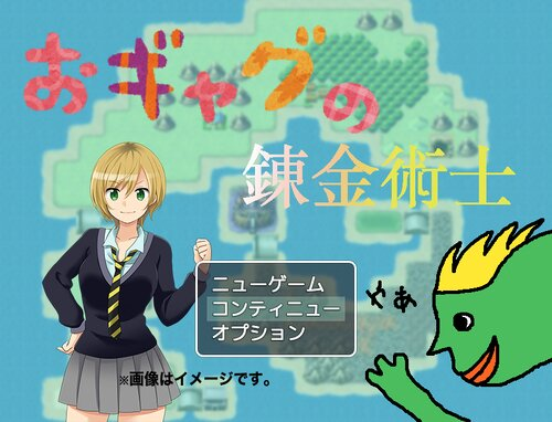 おギャグの錬金術士 Game Screen Shots
