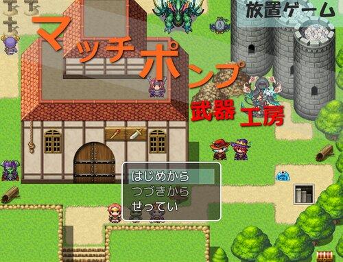 マッチポンプ武器工房 Game Screen Shots