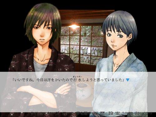 初音館にて Game Screen Shot1
