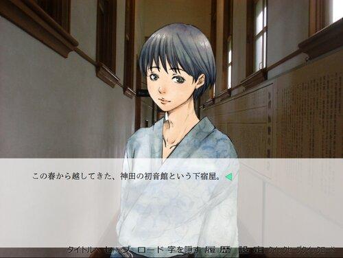初音館にて Game Screen Shot2