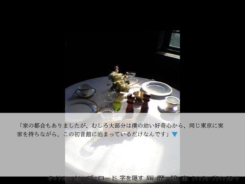 初音館にて Game Screen Shot4