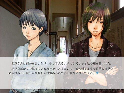 初音館にて Game Screen Shot5