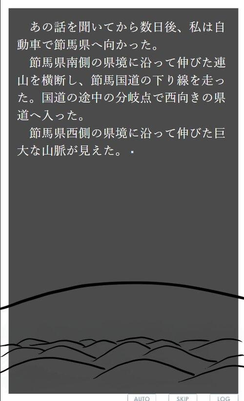 節馬県の恐ろしい旅 Game Screen Shot4