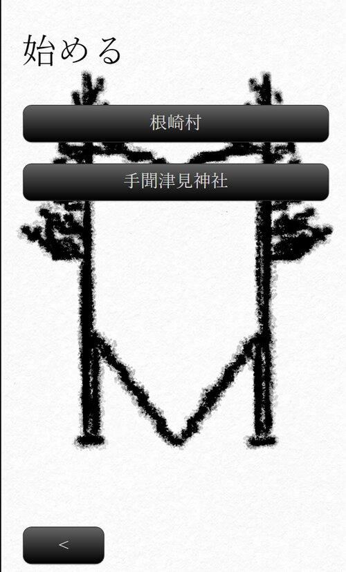 節馬県の恐ろしい旅 Game Screen Shots
