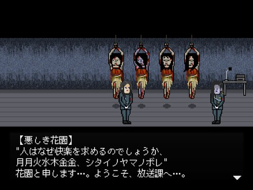 美しき怨階 Game Screen Shot1