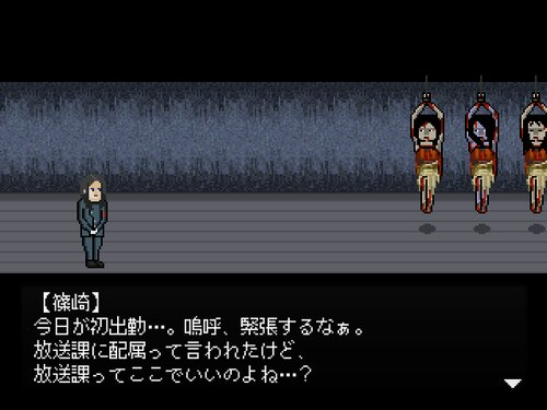 美しき怨階 Game Screen Shot2