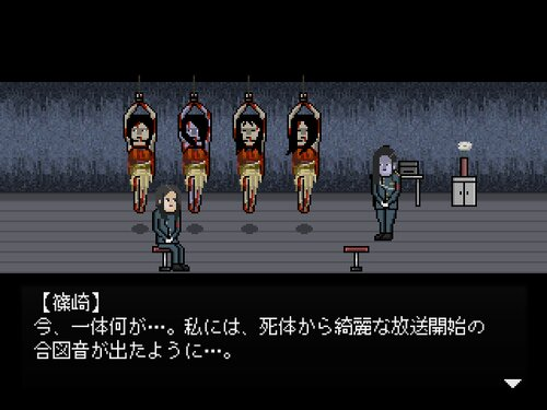 美しき怨階 Game Screen Shot3