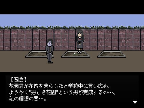 美しき怨階 Game Screen Shot4