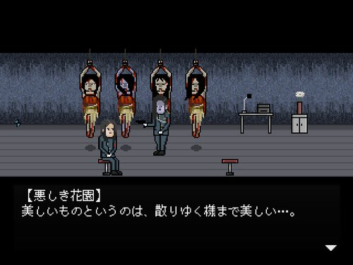 美しき怨階 Game Screen Shot5