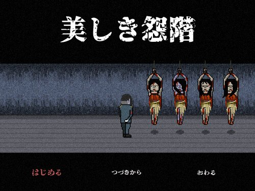 美しき怨階 Game Screen Shots