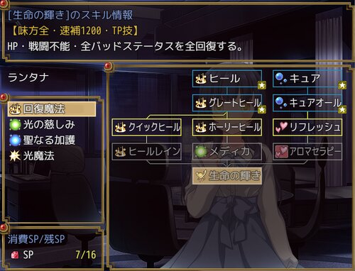 SHATIKU QUEST 2 Game Screen Shot3