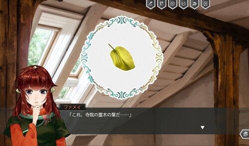 うみをはむ Game Screen Shot2