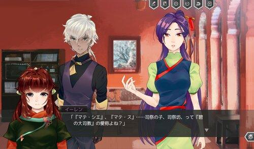 うみをはむ Game Screen Shot3