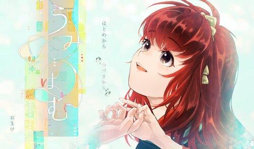 うみをはむ Game Screen Shots