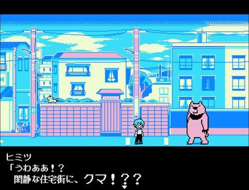 ぶっとばせ!!くま子さん Game Screen Shot2