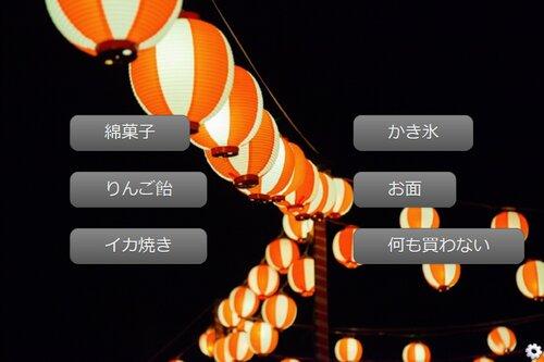 夏祭り Game Screen Shot1