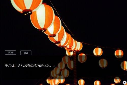 夏祭り Game Screen Shot3
