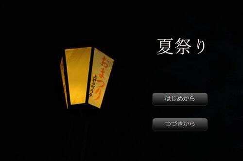 夏祭り Game Screen Shots