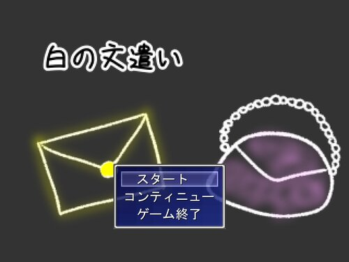 白の文遣い Game Screen Shots