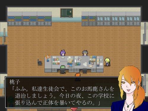 Wahrheit School Game Screen Shot5