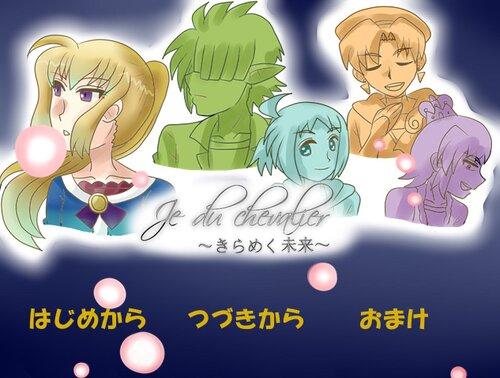 Je du chevalier~きらめく未来~ Game Screen Shots