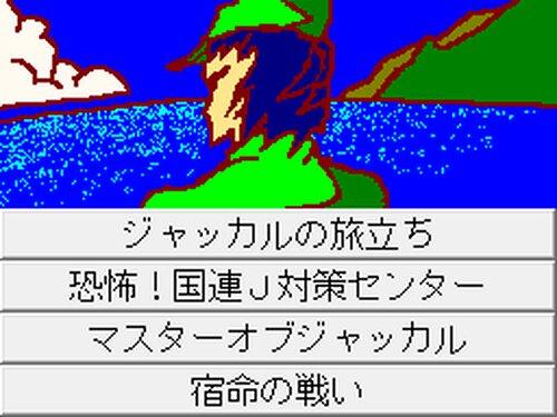 ジャッカルファイト Game Screen Shots