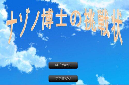 ナゾノ博士の挑戦状 Game Screen Shot1