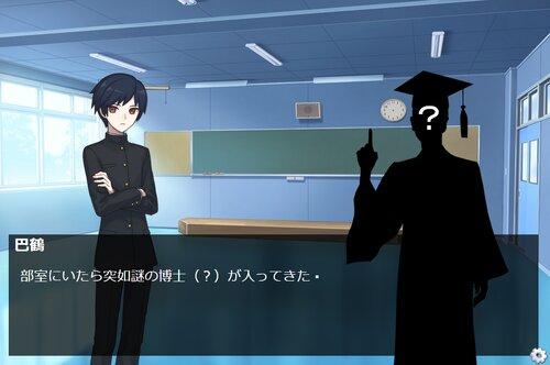 ナゾノ博士の挑戦状 Game Screen Shot2